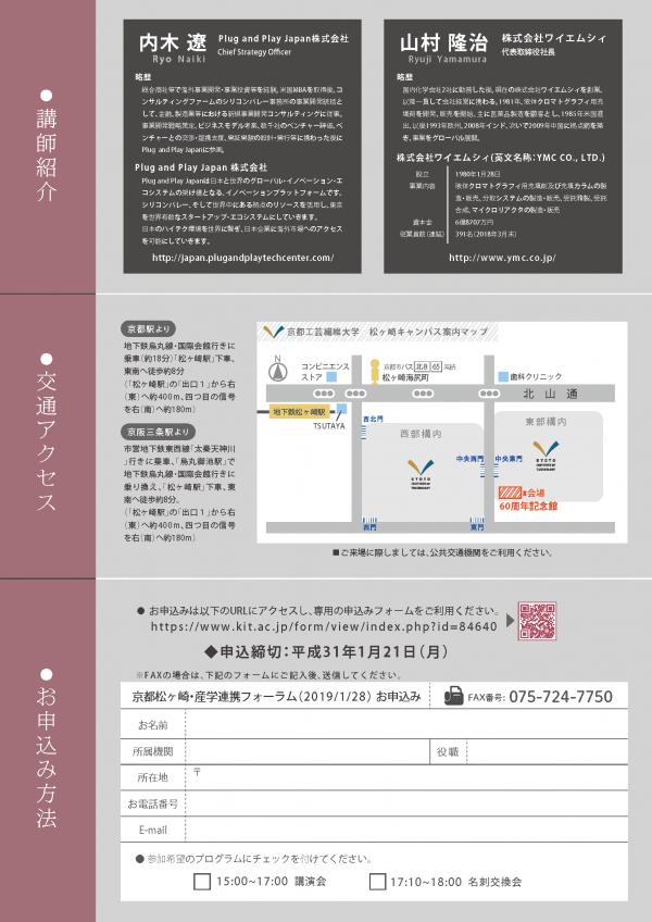 第2回 京都松ヶ崎・産学連携フォーラム-2.png